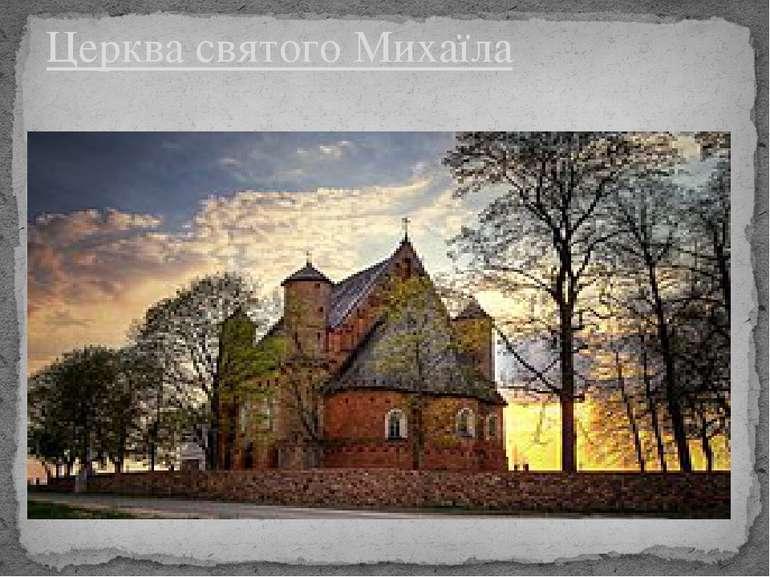 Церква святого Михаїла