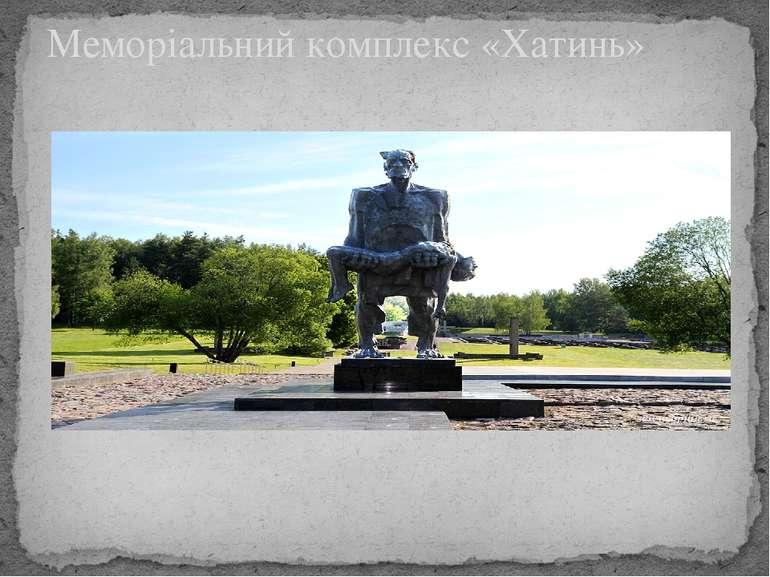 Меморіальний комплекс «Хатинь»