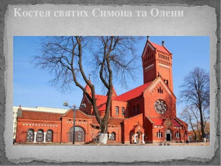 Костел святих Симона та Олени