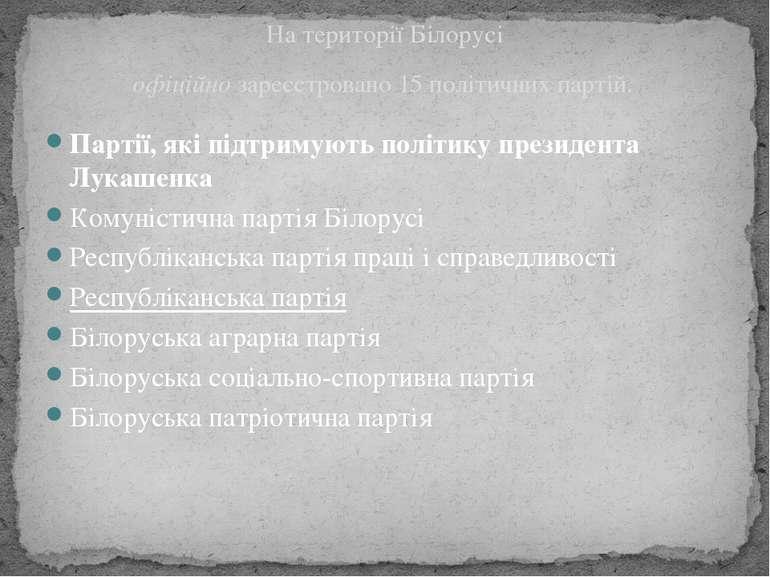 На території Білорусі офіційнозареєстровано 15 політичних партій. Партії, я...
