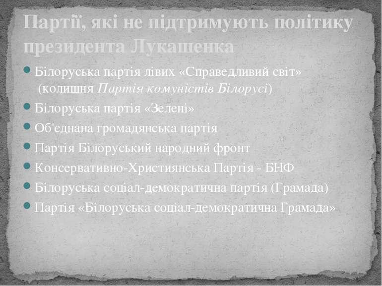 Партії, які не підтримують політику президента Лукашенка Білоруська партія лі...