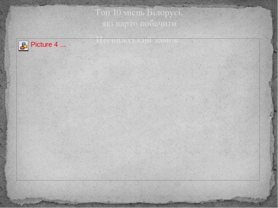 Топ 10 місць Білорусі, які варто побачити Несвижський замок