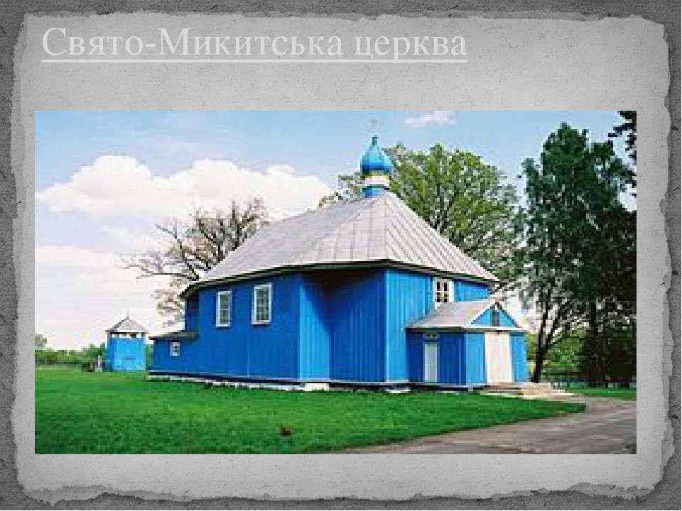 Свято-Микитська церква