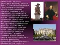 Рококо - стиль у мистецтві і архітектурі, що зародився у Франції на початку 1...