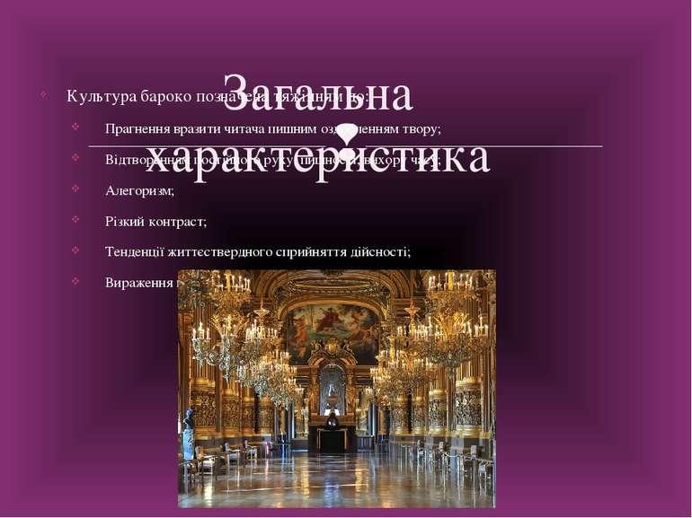 Загальна характеристика Культура бароко позначена тяжінням до: Прагнення враз...