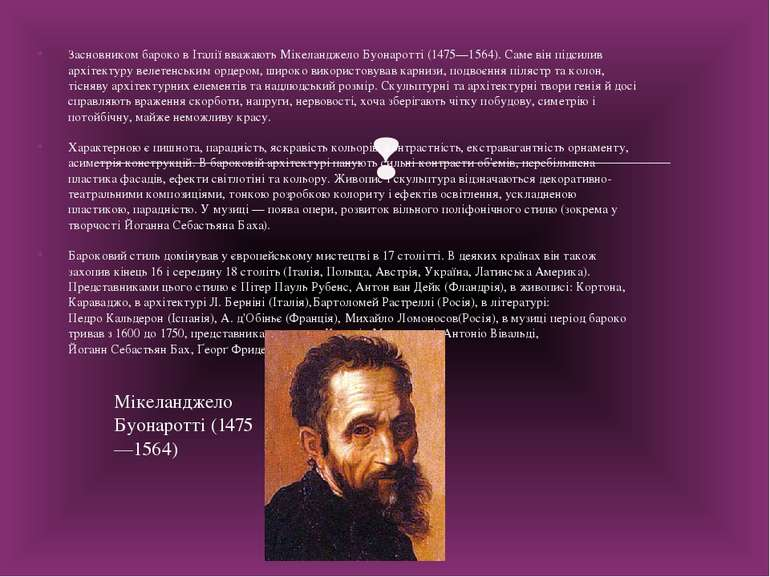 Засновником бароко в Італії вважаютьМікеланджело Буонаротті(1475—1564). Сам...