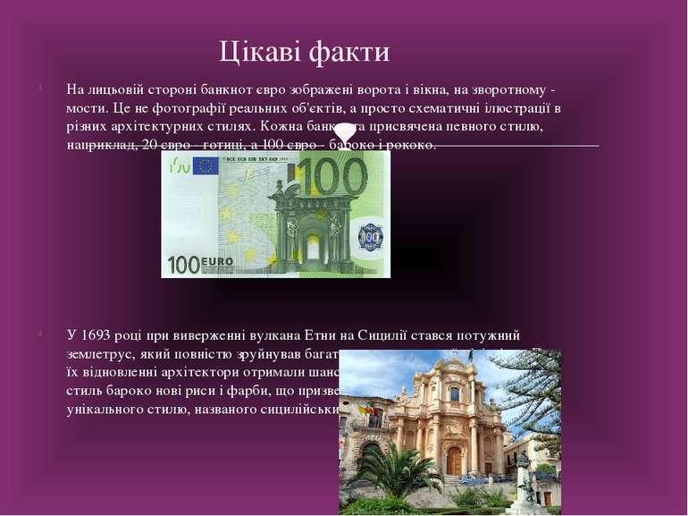 Цікаві факти На лицьовій стороні банкнот євро зображені ворота і вікна, на зв...