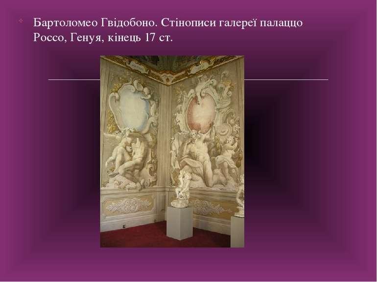 Бартоломео Гвідобоно. Стінописи галереї палаццо Россо, Генуя, кінець 17 ст.