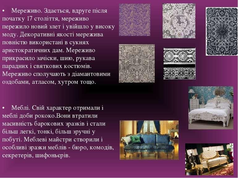 • Меблі. Свій характер отримали і меблі доби рококо.Вони втратили масивність ...