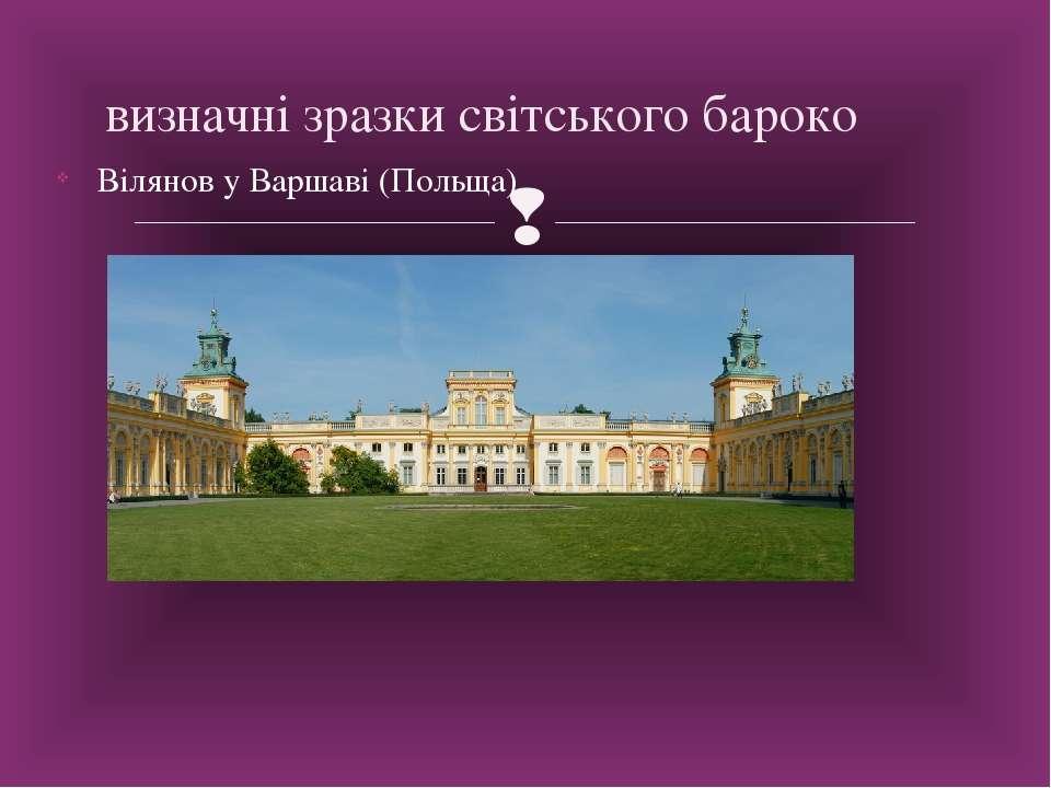 визначні зразки світського бароко Вілянову Варшаві (Польща)