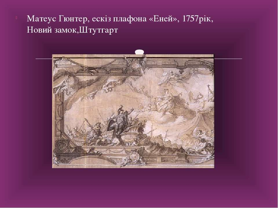 Матеус Гюнтер, ескіз плафона «Еней»,1757рік, Новий замок,Штутгарт