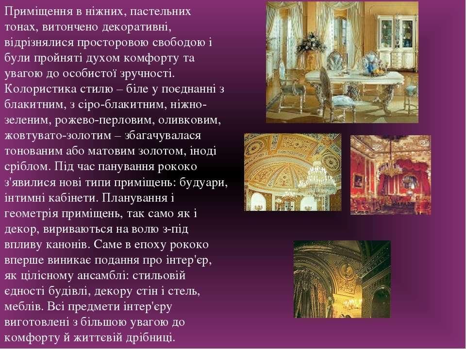 Приміщення в ніжних, пастельних тонах, витончено декоративні, відрізнялися пр...