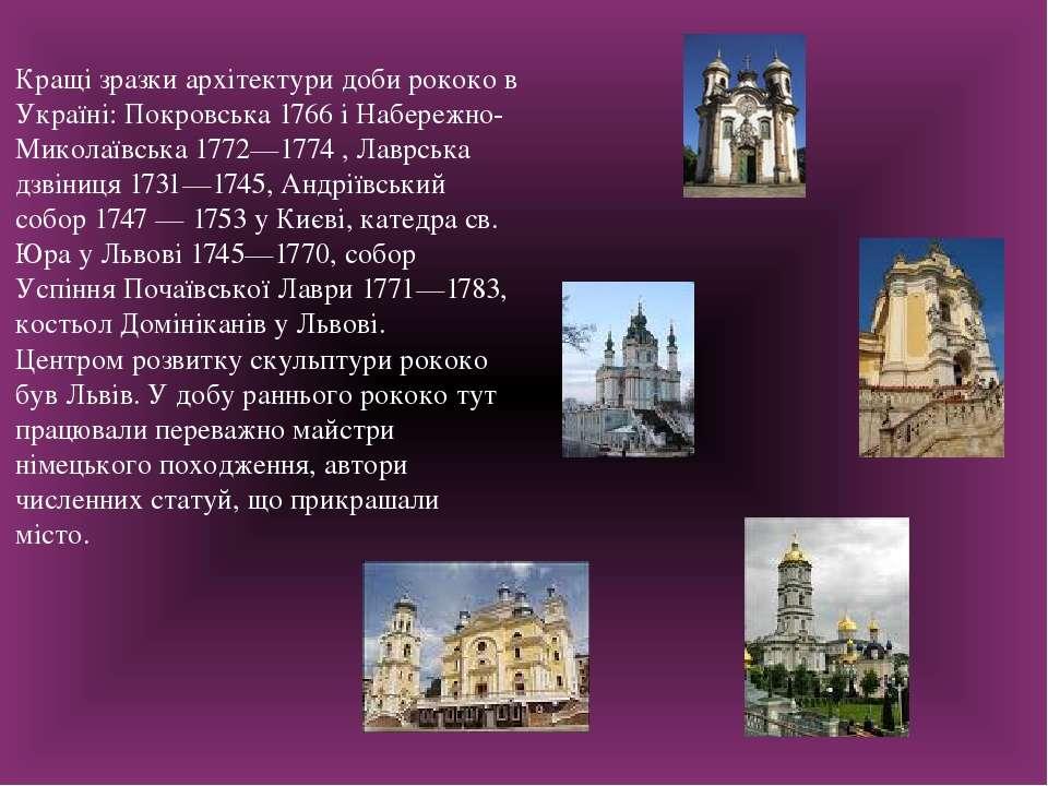 Кращі зразки архітектури доби рококо в Україні: Покровська 1766 і Набережно-М...