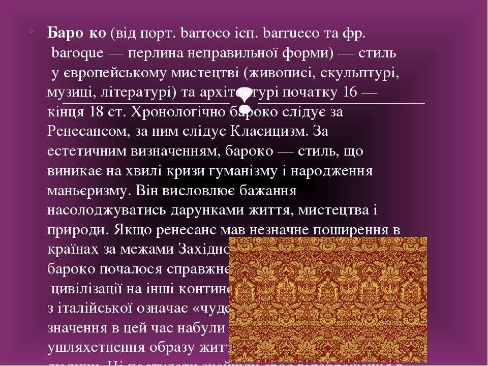 Баро ко(відпорт.barrocoісп.barruecoтафр.baroque— перлина неправильно...
