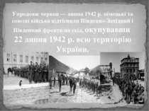 Упродовж червня — липня 1942 р. німецькі та союзні війська відтіснили Південн...