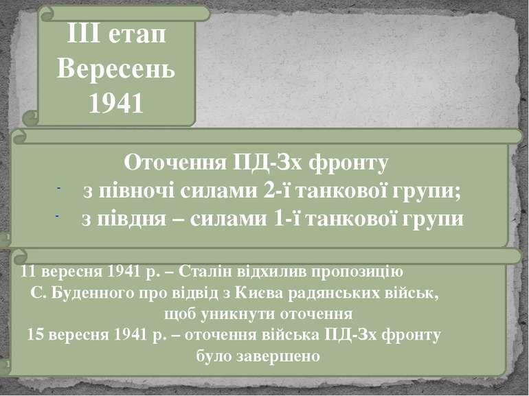 ІІІ етап Вересень 1941 Оточення ПД-Зх фронту з півночі силами 2-ї танкової гр...