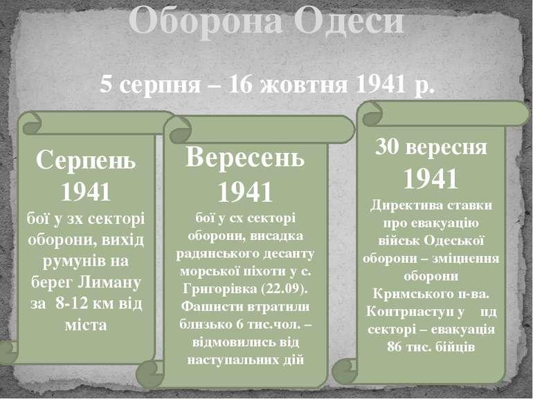 Оборона Одеси 5 серпня – 16 жовтня 1941 р. Серпень 1941 бої у зх секторі обор...