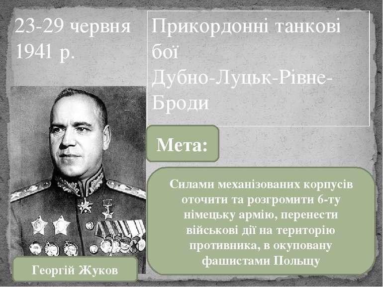 Георгій Жуков Мета: Силами механізованих корпусів оточити та розгромити 6-ту ...
