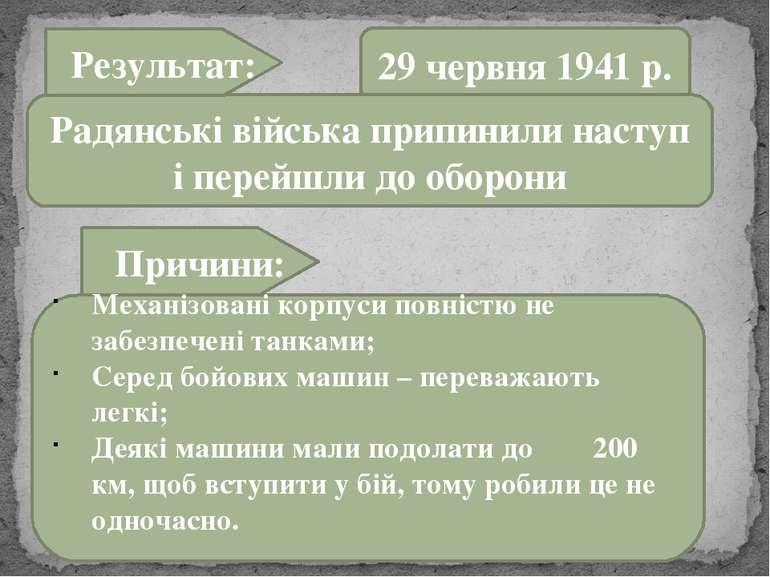 29 червня 1941 р. Радянські війська припинили наступ і перейшли до оборони Ре...