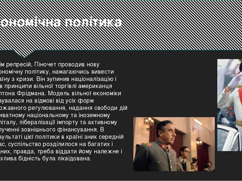 Економічна політика Крім репресій, Піночет проводив нову економічну політику,...
