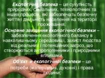 Екологічна безпека– це сукупність природних, соціальних, технологічних та ін...