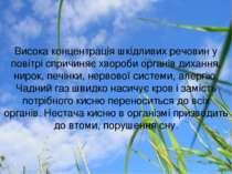 Висока концентрація шкідливих речовин у повітрі спричиняє хвороби органів дих...