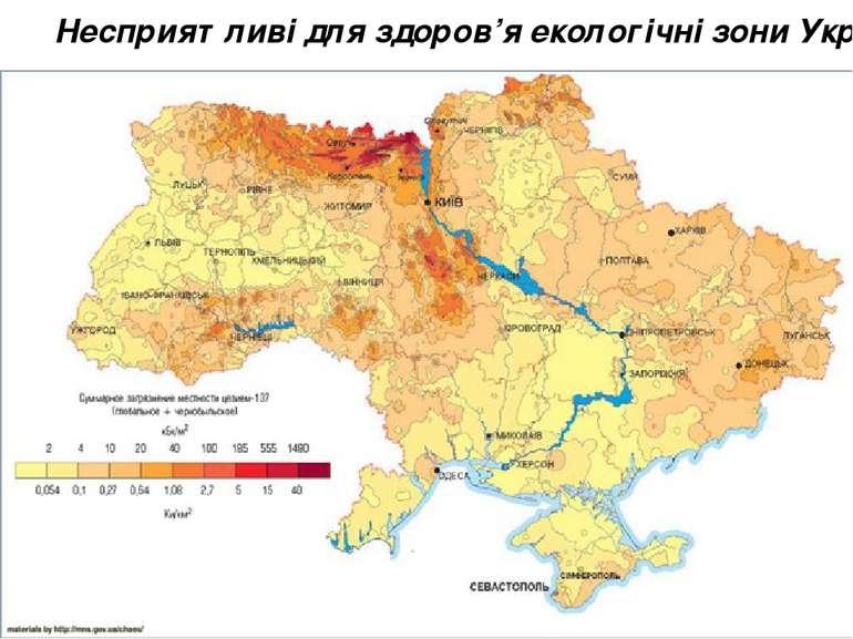 Несприятливі для здоров'я екологічні зони України