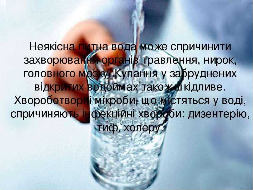 Неякісна питна вода може спричинити захворювання органів травлення, нирок, го...