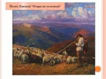 """Йосип Бакшай """"Отара на полонині"""""""