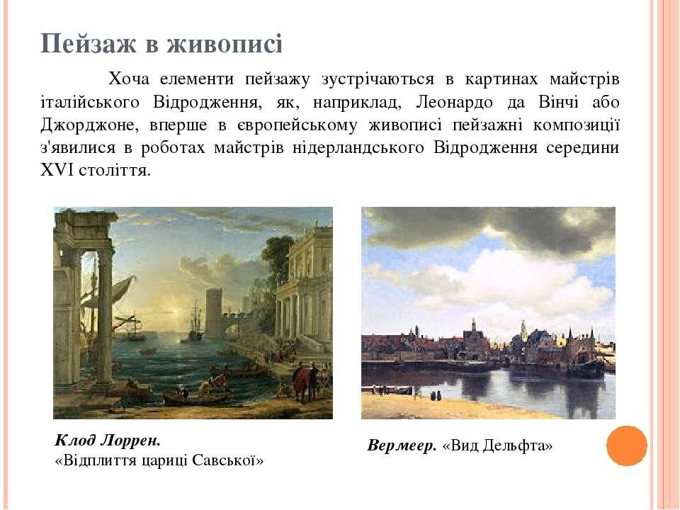 Пейзаж в живописі Хоча елементи пейзажу зустрічаються в картинах майстрів іта...