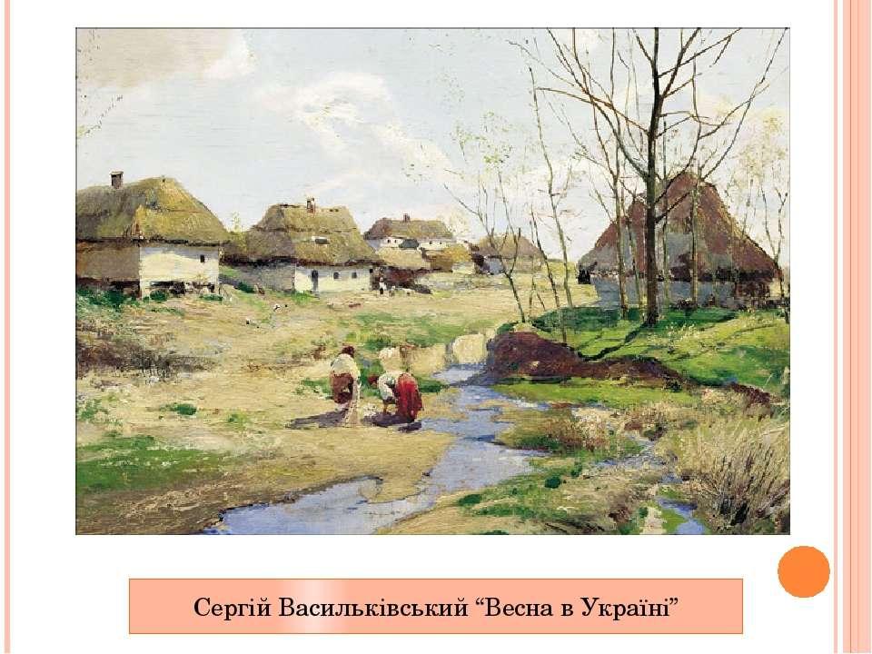 """Сергій Васильківський """"Весна в Україні"""""""