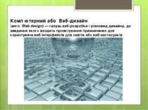 Комп ютерний або Веб-дизайн (англ.Web design) — галузь веб-розробки і різно...