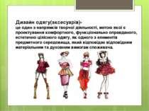 Дизайн одягу(аксесуарів)- це один з напрямків творчої діяльності, метою якої ...