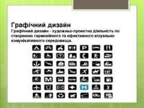 Графічний дизайн Графічний дизайн- художньо-проектна діяльність по створенню...