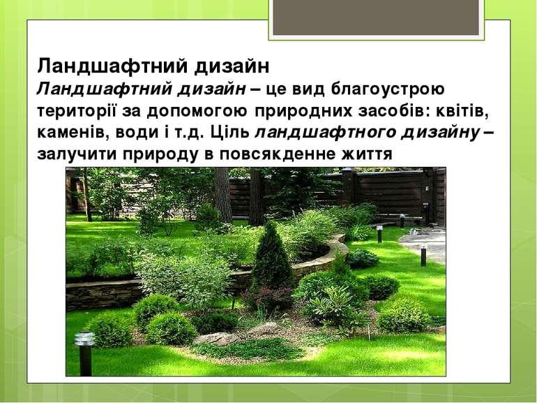 Ландшафтний дизайн Ландшафтний дизайн– це вид благоустрою території за допом...
