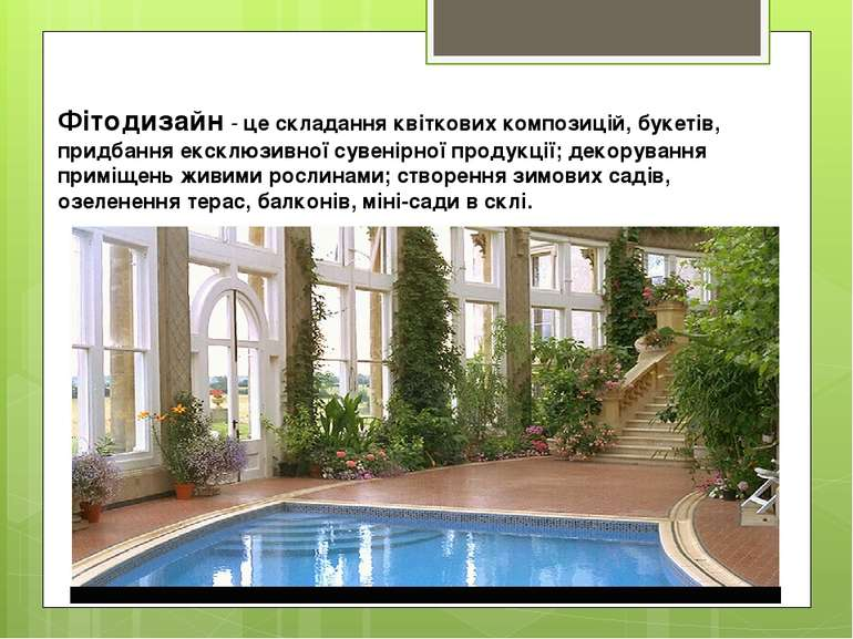 Фітодизайн - це складання квіткових композицій, букетів, придбання ексклюзивн...