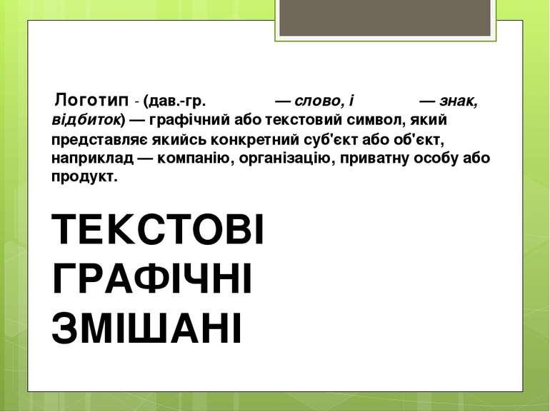 Логотип - (дав.-гр.ὀ λόγος — слово, і ὀ τύπος — знак, відбиток)— графічний ...