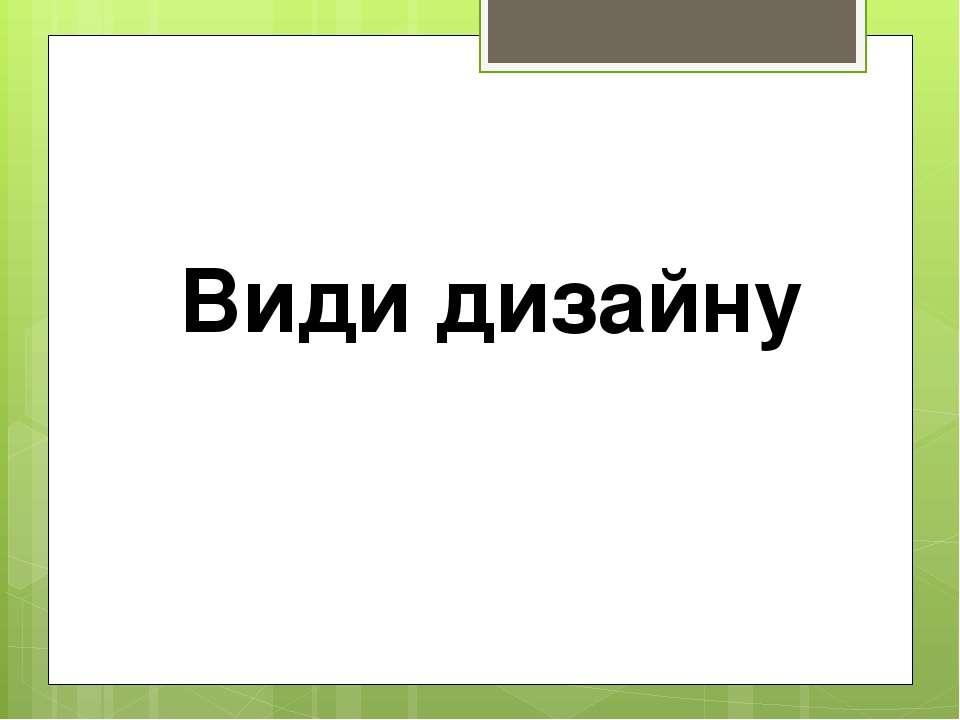 Види дизайну