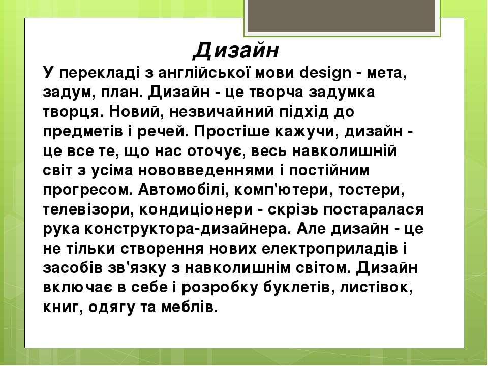 Дизайн У перекладі з англійської мови design - мета, задум, план. Дизайн - це...
