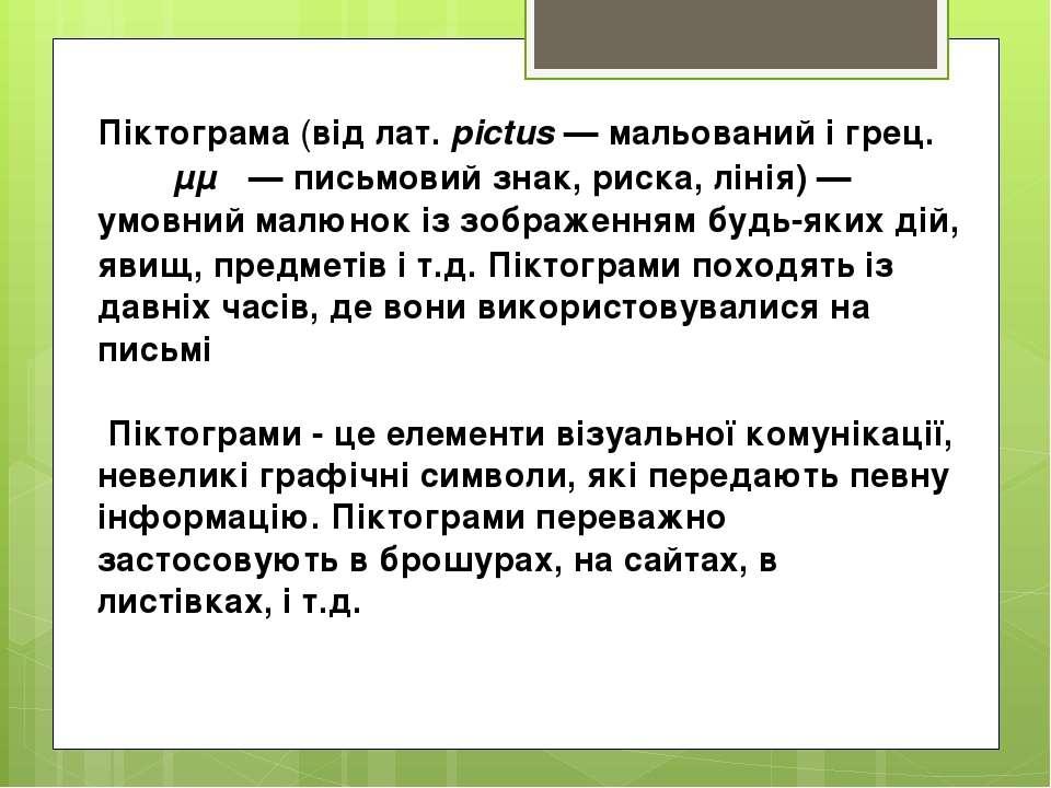 Піктограма(відлат.pictus— мальований ігрец.γράμμα— письмовий знак, рис...