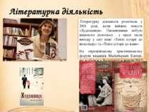 Літературна діяльність Літературну діяльність розпочала у 2011 році, коли вий...