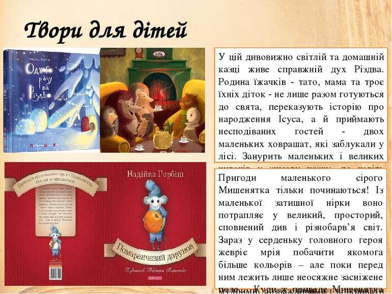 Твори для дітей У цій дивовижно світлій та домашній казці живе справжній дух ...