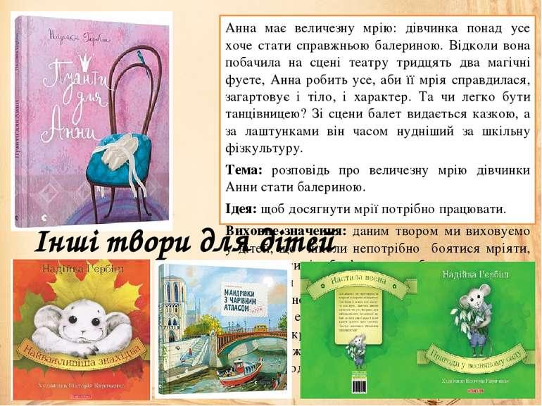 Анна має величезну мрію: дівчинка понад усе хоче стати справжньою балериною. ...