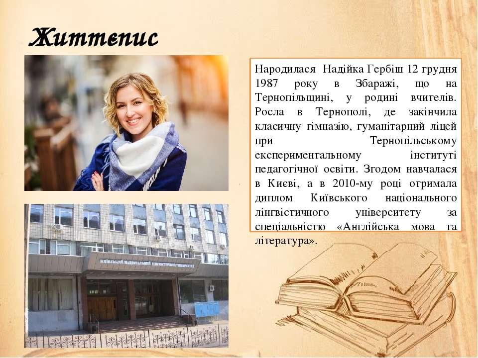 Життєпис Народилася Надійка Гербіш 12 грудня 1987 року в Збаражі, що на Терно...