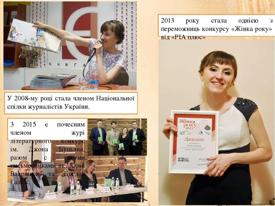 2013 року стала однією з переможниць конкурсу «Жінка року» від «РІА плюс» У 2...