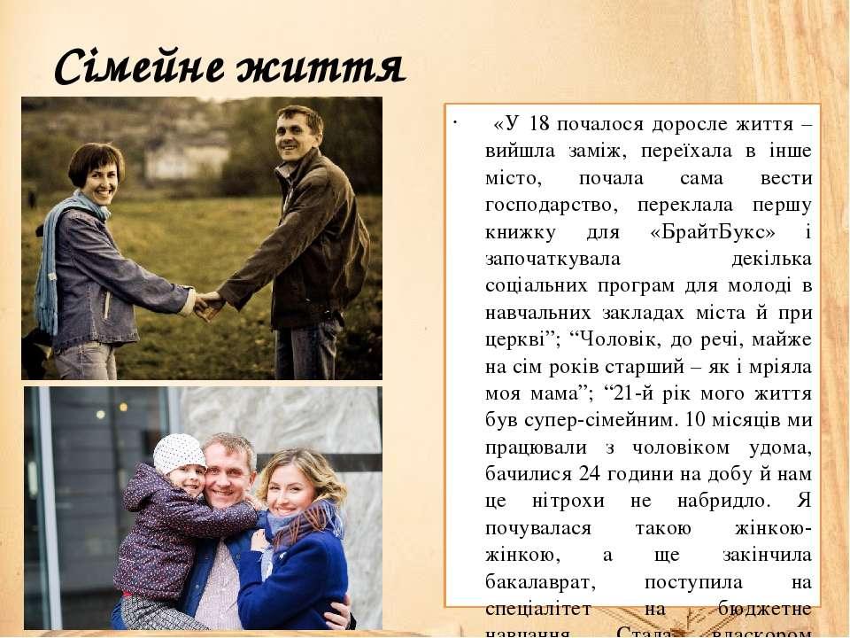 Сімейне життя «У 18 почалося доросле життя – вийшла заміж, переїхала в інше м...