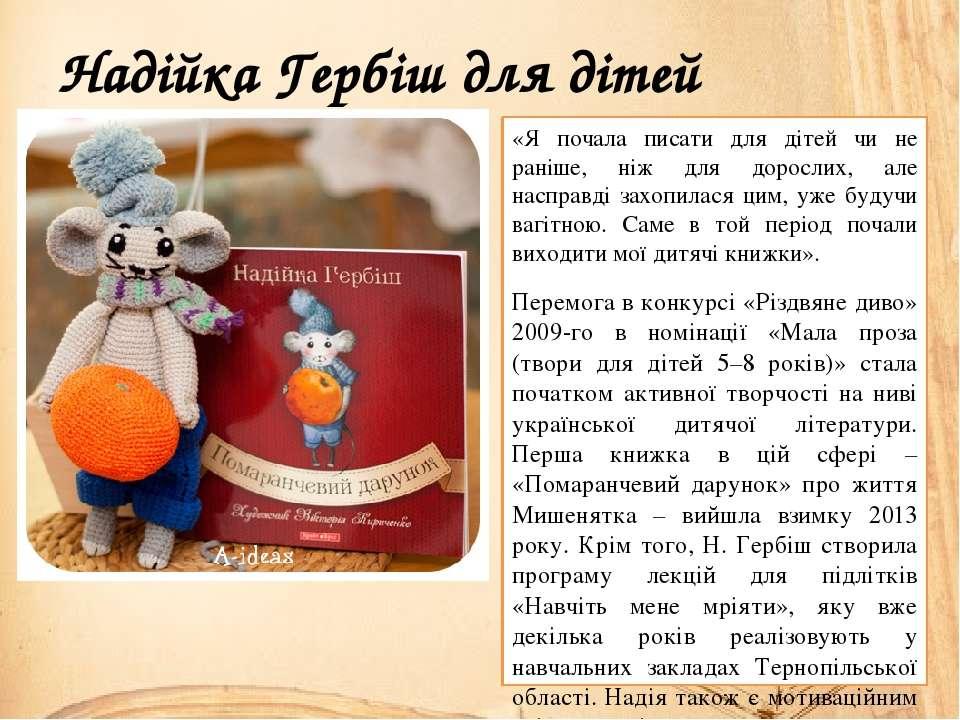 Надійка Гербіш для дітей «Я почала писати для дітей чи не раніше, ніж для дор...
