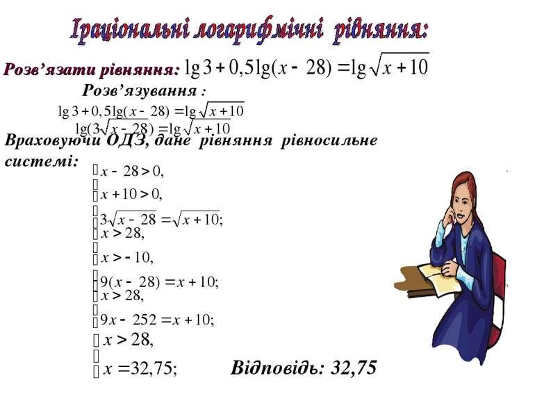 Враховуючи ОДЗ, дане рівняння рівносильне системі: Відповідь: 32,75 Розв'язув...