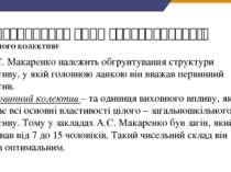 Основні положення сучасної теорії ДИТЯЧОГО КОЛЕКТИВУ А.С. Макаренко належить ...