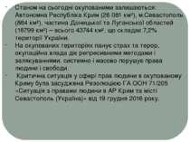 Станом на сьогодні окупованими залишаються: Автономна Республіка Крим (26 081...